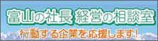富山の社長 経営の相談室