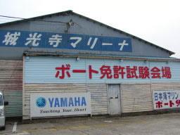 日本海マリン株式会社写真1