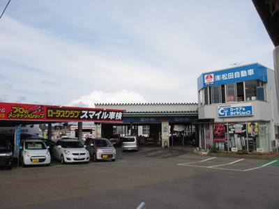 ロータス株式会社松田自動車写真1