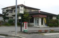 レストラン登汐(とし)写真1