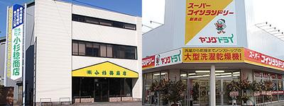 株式会社小杉稔商店写真1