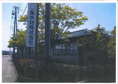 柴木材株式会社写真1