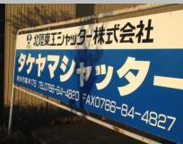 タケヤマシャッター写真1