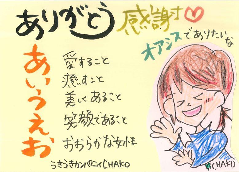 うきうきカンパニィCHAKO写真1