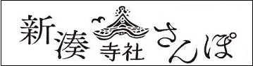新湊寺社さんぽ