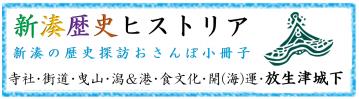 新湊歴史ヒストリア