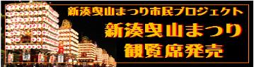 新湊曳山まつり観覧席発売